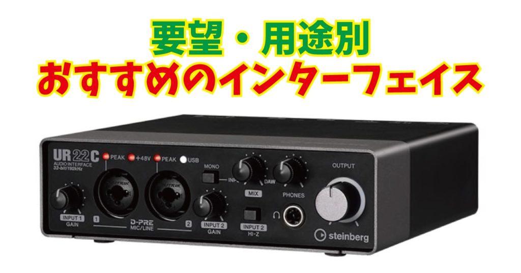 インターフェイス 使い方 オーディオ MIDI機能つきオーディオインターフェイス【まとめ】